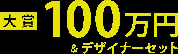 大賞 100万円 & デザイナーセット